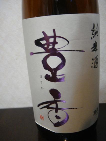 DSC04350豊.jpg