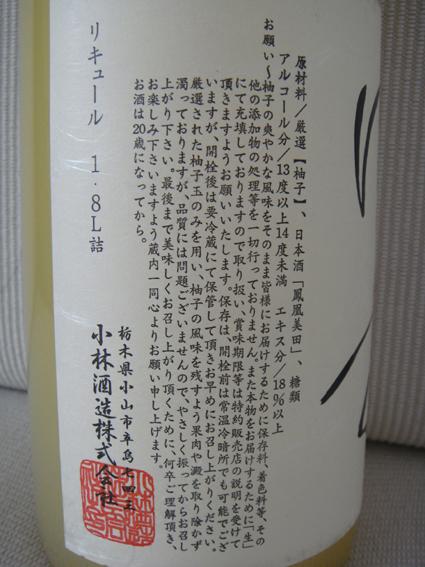DSC04386ゆず.jpg